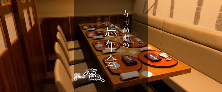 寿司高瀬の忘年会